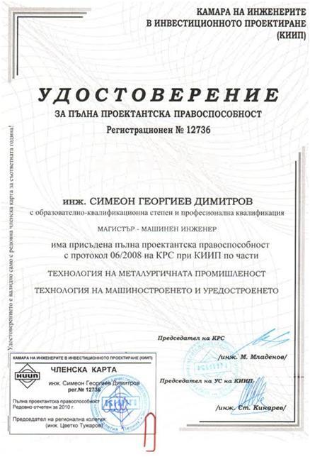 Камара на инженерите в инвестиционното проектиране (КИИП)